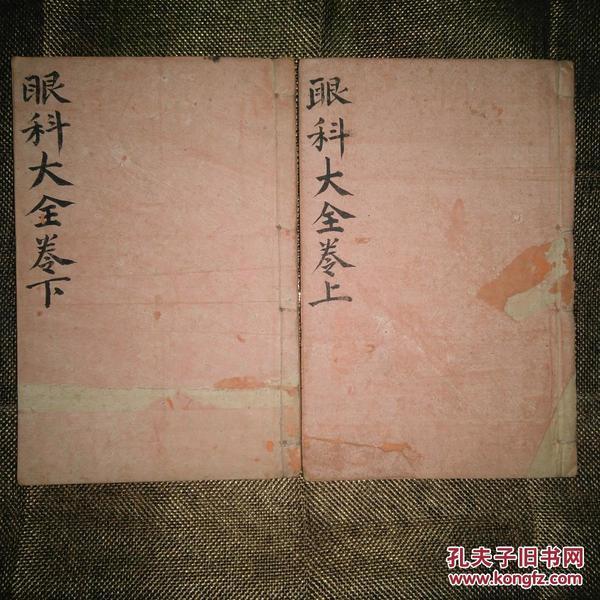 372312宣统元年精印《眼科大全》一套两厚册全,实为六册,合订两本,图多且印刷精良,为不可多得的好书!