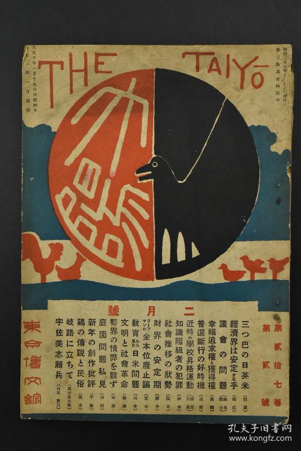日本侵华时期时事读物 大量历史老照片 图片 文字介绍 珲春鲜人暴动