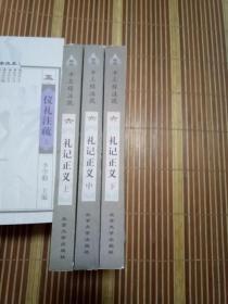 十三经注疏(标点本):礼记正义(上中下)全三册