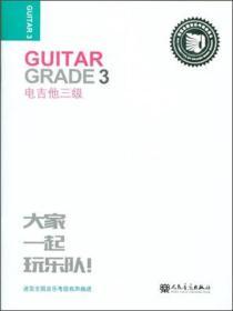 电吉他三级-迷笛全国音乐考级有声曲谱