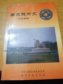 南京钱币史-资料专辑