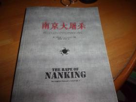 南京大屠杀--/中信出版社