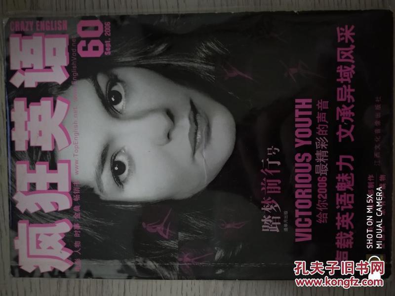 (带光盘)疯狂英语第60期,2006年9月(原声版),配套MP3光盘CD音频