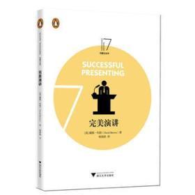 完美演讲 企鹅沟通力丛书