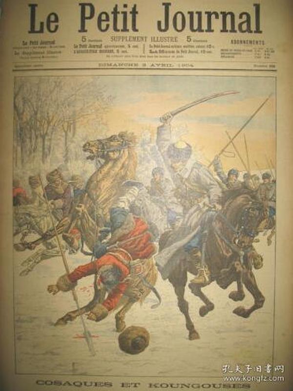 1904年法国古董画报 LE PETIT JOURNAL 698,日俄战争,中国东北,俄罗斯哥萨克骑兵砍杀日本士兵,哥萨克骑兵名闻天下