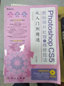 特价!Photoshop CS5数码照片处理与精修技法从入门到精通(全彩超值版)9787030363541
