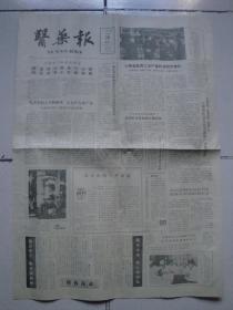 1984年2月20日《医药报》(我国研制成腰椎间盘切除显微手术器械)