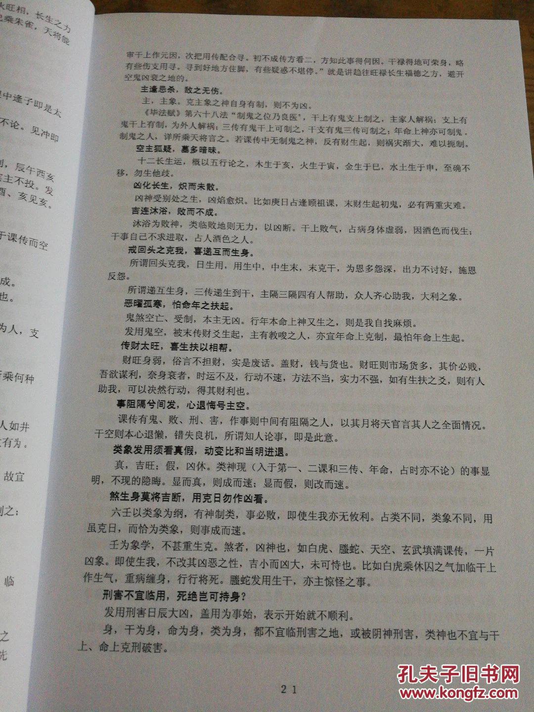易简理�yfj9d깫.Z[�yJ_大六壬理法易简 北海闲人 大六壬经典资料 大六壬研究