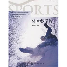高等学校教材:体育教学论