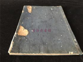 1839年茶道和刻本《茶式花月集》下册(卷3、4),有木版画,茶道心得书、茶水茶室茶道具,天保十年一乐斋藏板