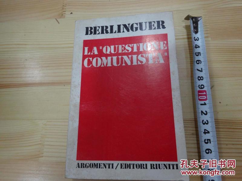 意大利文原版旧书 La  questione comunista 『共产主义问题』