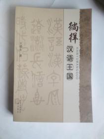 徜徉汉语王国