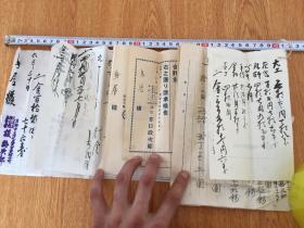 【古文书6】民国日本古文书、票据资料一份10张