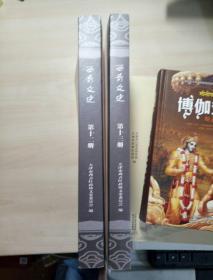 西青文史 第十二册、第十三册【2册合售】