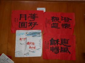 南京书画家:吉人 书画习作四件《花好月圆》《惠风和畅》《澄怀观道》《金玉满堂》