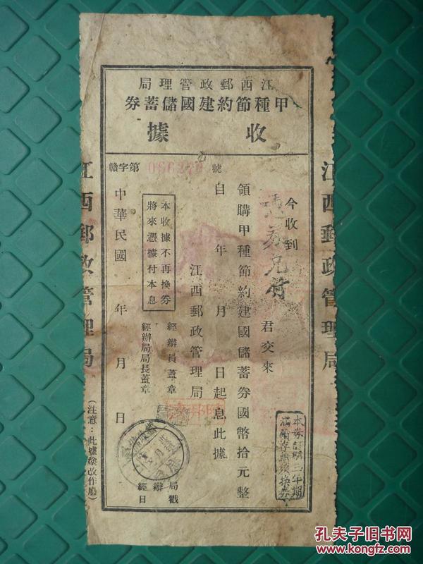 民国邮政文献*江西省邮政管理局甲种节约建国储蓄劵*《收据》*1张(18.8*9厘米)*盖广昌邮戳*少见!