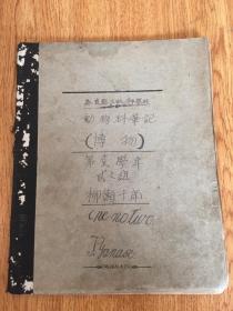 1912年日本中学生笔记《动物学笔记》一册,手绘彩图较多