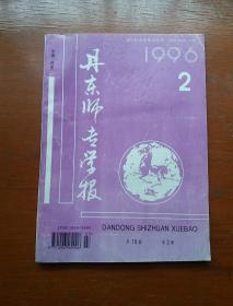 丹东师专学报1996.2