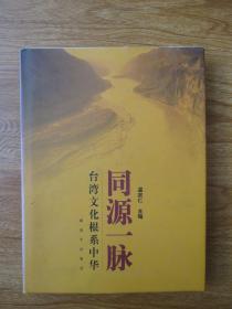 上将军衔温宗仁 毛笔签名本  同源一脉-台湾文化根系中华