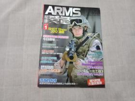 ARMS军事装备(2012年第1期).
