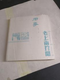 旧事:老上海珍闻