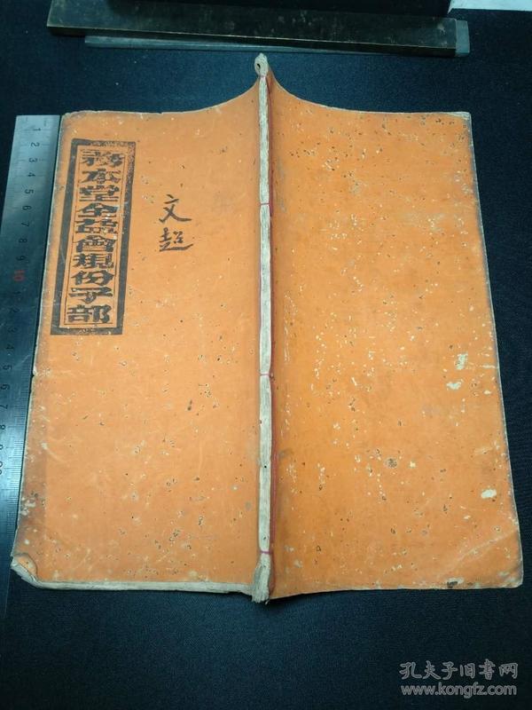 清朝光绪务本堂全益会规份子部,十六开木刻线装,后有手写真实资料记录,珍贵清朝金融资料档案。