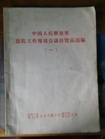 中国人民解放军医院工作现场会议展览品选编【一】