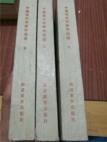 中国现代作家作品选(上中下全)