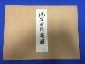 1953年荣宝斋新记套色宣纸木版水印《沈石田卧游册》,布面精装一套十五张全