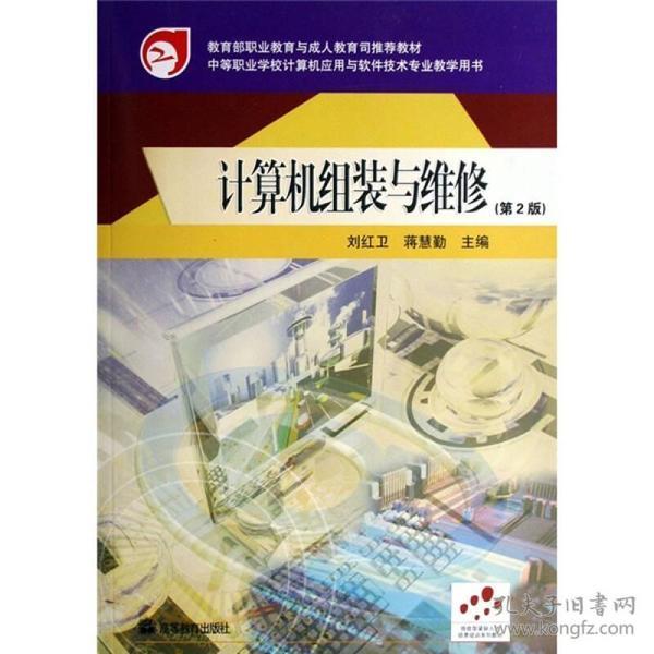 中等职业学校计算机应用与软件技术专业教学用书:计算机组装与维修(黑白版)