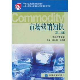 中等职业教育国家规划教材:市场营销知识(第2版)