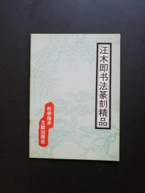 汪木即书法篆刻精品