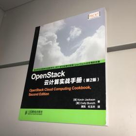 OpenStack云计算实战手册(第2版) 【95品+ 自然旧 实图拍摄 收藏佳品】