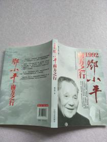 1992邓小平南方之行【实物图片】