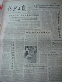 《北京日报》【飞鸽牌儿童自行车投放市场,有照片】