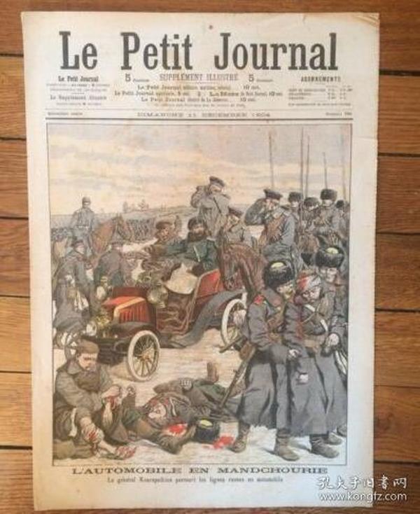 1904年法国古董画报 LE PETIT JOURNAL700,日俄战争,中国东北,负伤败退的俄国军队