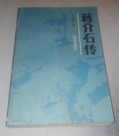保证正版 蒋介石传 89年一版一印  7800610667