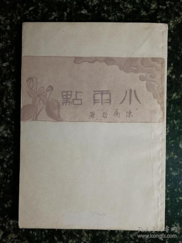 ●新文学女作第一人:影印版《小雨点》陈衡哲著【1928年新月书店版32开156面】!