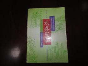 欢喜冤家 (北京师范大学图书馆馆藏珍稀小说选刊)