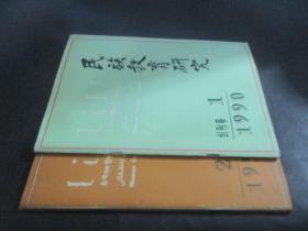 创刊号:民族教育研究 1990年第1、2期