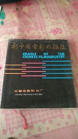 画册 新中国电影的摇篮   12开 硬精装带护封 私藏品好