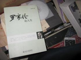 罗家伦论人生  冯沪祥 先生签赠本