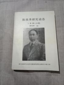 陈独秀研究动态 上册(第1-23期)