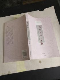 临朝太后:从吕太后到慈禧(增订本)
