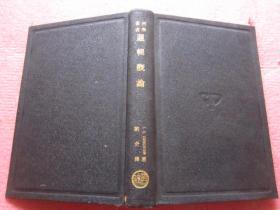 民国24年版《逻辑概论》布面精装、内页干净如新、全书近9.5品