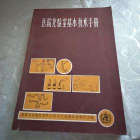 医学化验室基本技术手册