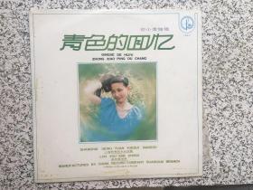 仲小萍独唱 青色的回忆 中唱版LP黑胶唱片