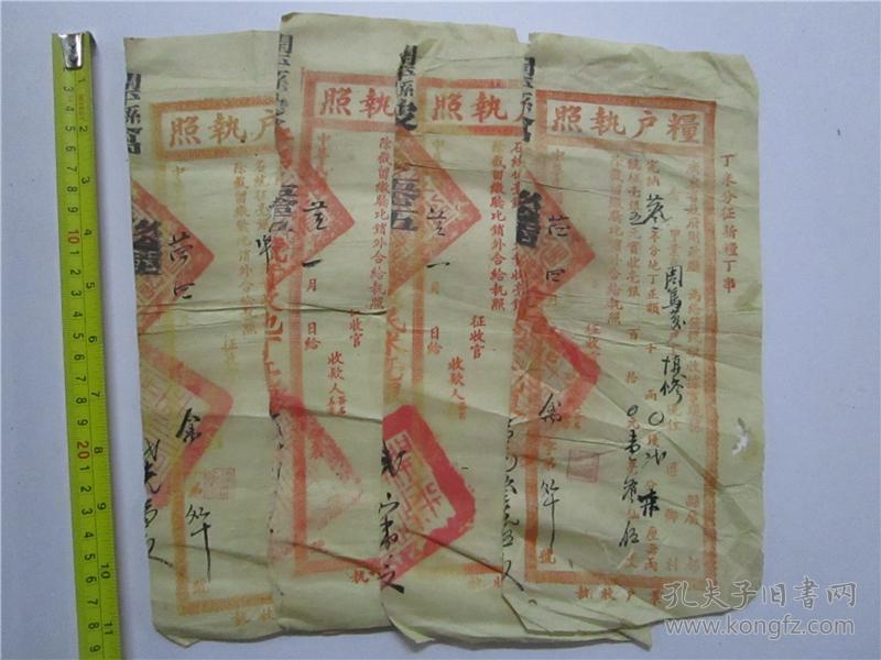 民国24年 广东省政府财政厅粮户执照-丁米分征新粮丁米串(四张合售)尺寸;28.5cm*12.5cm