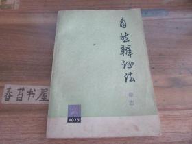 自然辩证法 杂志【1975年第2期】