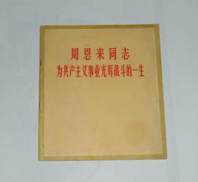 周恩来同志为共产主义事业光辉战斗的一生(全黑白图)1977年